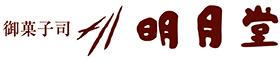三木 明月堂ホームページ